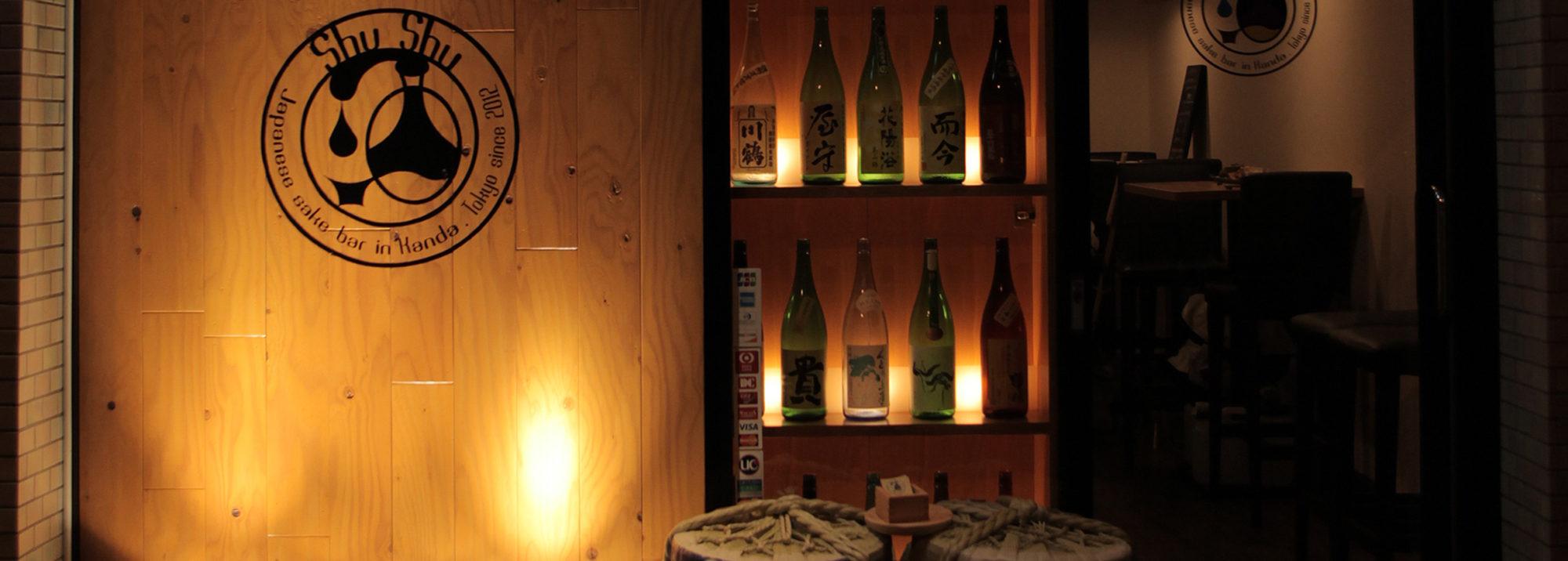 神田   日本酒バル 酒趣 -Shu Shu-